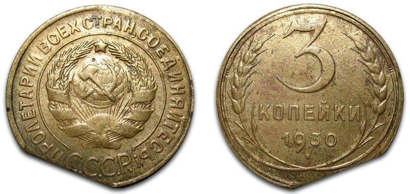 3 копейки 1930 года монетный брак