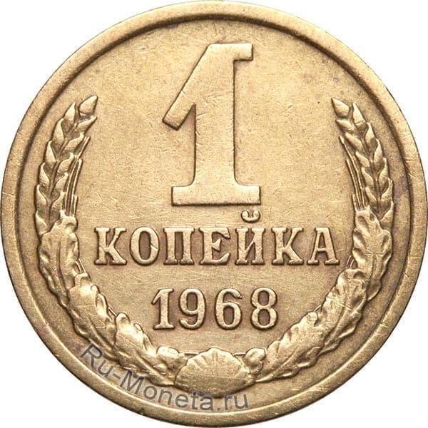 1 копейка 1968 года стоимость елец старая монета