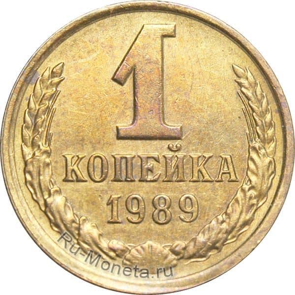 Цена 1 копейка 1989 серебряная монета 1922 года 50 копеек цена
