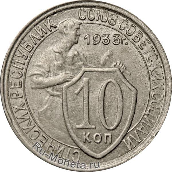 Стоимость монеты 10 копейка 1933 года цена 2 копейки 1844 года стоимость
