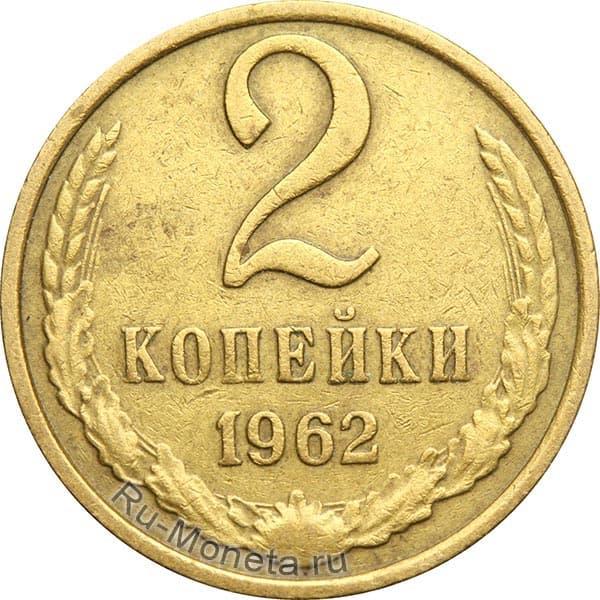 2 копейки 1962 года стоимость монеты 1757 года стоимость
