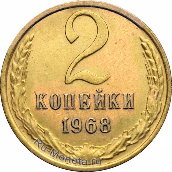 2 копеек 1968 года цена монеты серебро виды чеканки