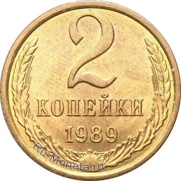 Монета 2 копейки 1989 года стоимость цена какие монеты украины можно продать