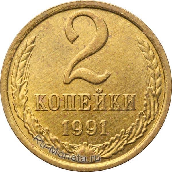 2 копейка 1991 года цена монета калининград