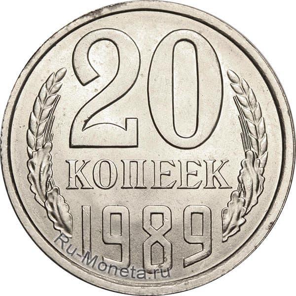 20 копеек 1989 года разновидности цена николай второй монеты серебро