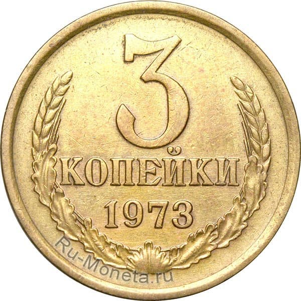 3 коп 1973 года разновидности один рубль 2007
