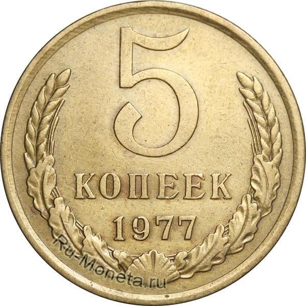 5 копеек 1977 цена с 1992 года