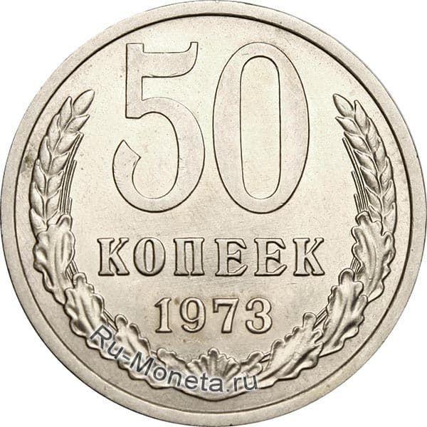 50 коп 1973 года цена форум монетного брака